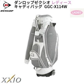 ダンロップ ゼクシオ GGC-X114W レディース キャディバッグ キャスター付き(8.5型 3.9kg)(ゴルフバッグ)(女性用)(即納)