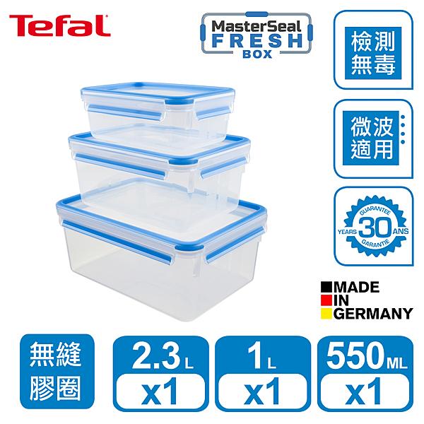 特福 德國原裝 無縫膠圈PP保鮮盒 三件組(0.55L+1L+2.3L