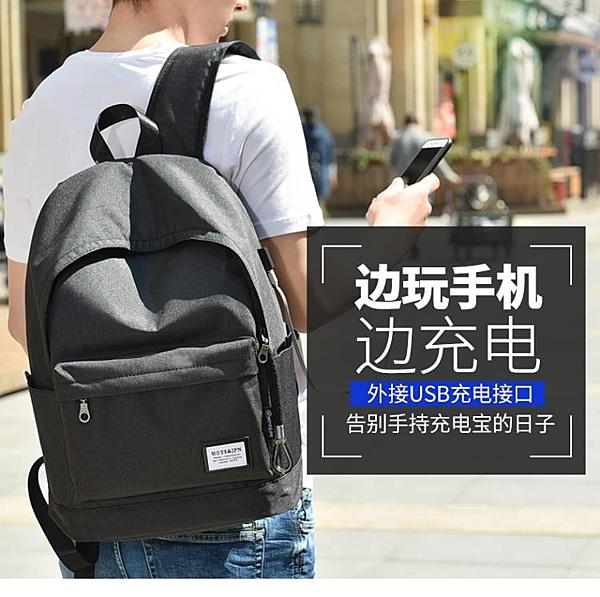 背包男士休閒旅行雙肩包韓版電腦大容量