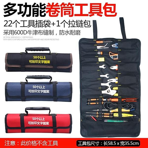 多功能工具包卷筒式插袋