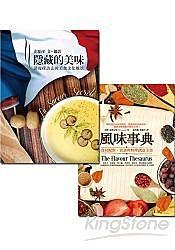 飲食文化套書組 (風味事典 隱藏的美味)