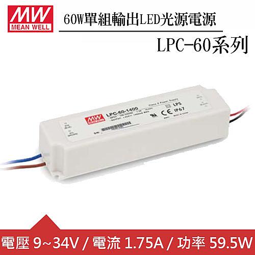 MW明緯 LPC-60-1750 單組1.75A輸出LED光源電源供應器(60W)
