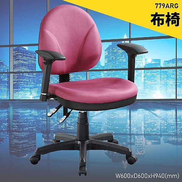 【100%台灣製造】大富 779ARG 辦公布椅 會議椅 主管椅 電腦椅 氣壓式 辦公用品 可調式 辦公椅