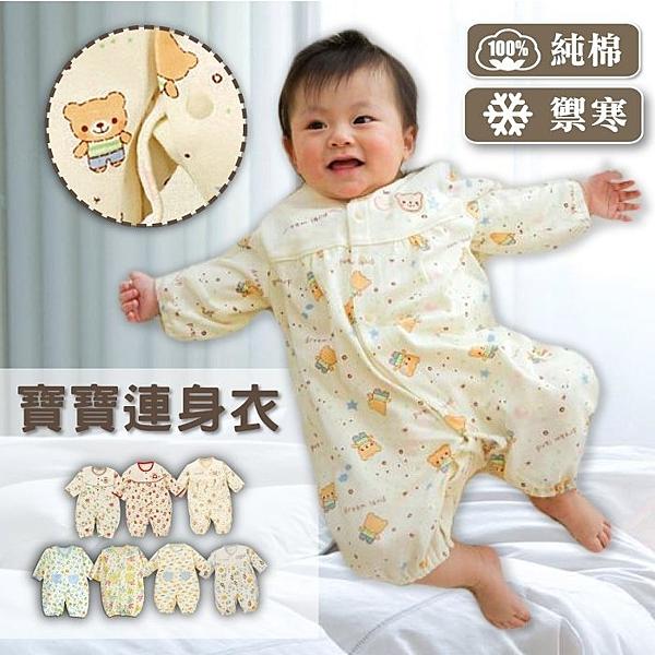 連身衣 兔裝 新生兒服【GD0049】日本滿印連身衣(純棉) 長袖連身包屁衣 寶寶衣 童裝 (50-60)