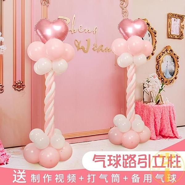 生日周歲派對迎賓氣球立柱婚禮布置裝飾用品開業氣球路引【雲木雜貨】