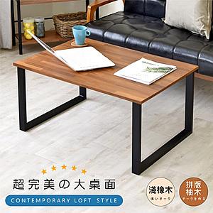 【Hopma】工業風極簡和室桌拼版柚木