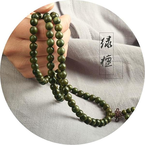 綠檀手串108顆佛珠沉香檀香手鏈老料8mm