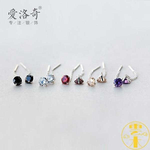 925銀耳線女韓版簡約單鉆耳墜耳環耳鏈耳飾品【雲木雜貨】