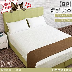 UHO 史帝夫 直條貓抓皮革3.5尺單人二件組 床頭片+床底