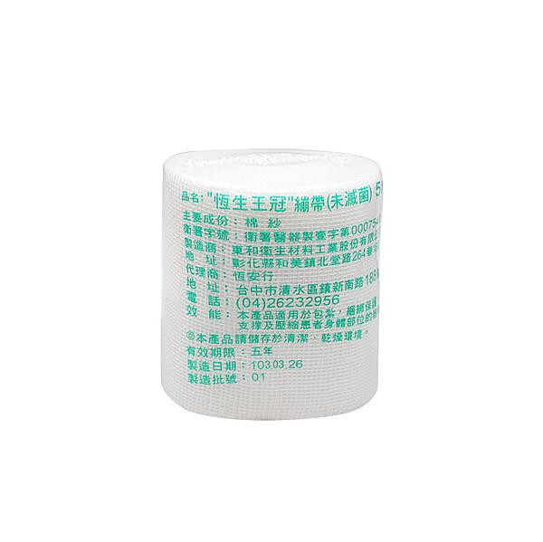 【醫康生活家】恆生王冠棉紗繃帶( 5 裂 )(寬約5.5cm)