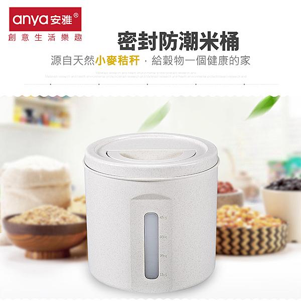 ※創意家居 Anya安雅 D793 密封防潮儲米桶 5KG 儲物桶 密封桶 麵粉桶 米缸 收納 小麥秸稈 附量杯