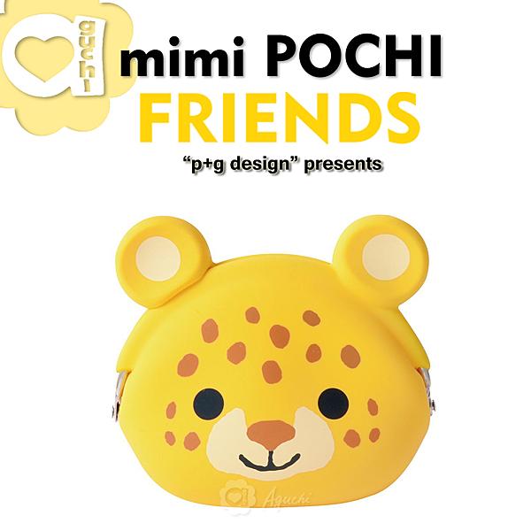 p+g design mimi POCHI FRIENDS  繽紛馬戲團系列 立體動物造型零錢包/收納包 - 花豹