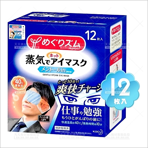 花王新蒸氣浴SPA溫熱眼罩-12入(薄荷)[99211]