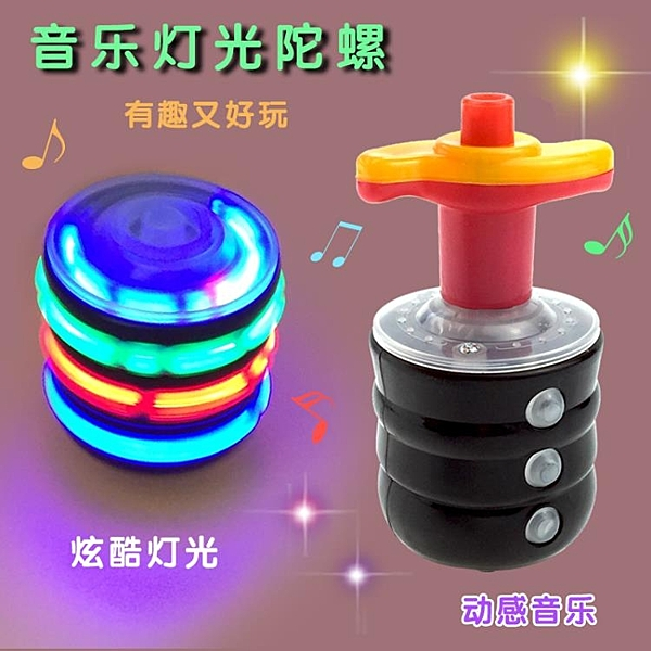 指間男孩手指陀螺儀玩具七彩發光音樂