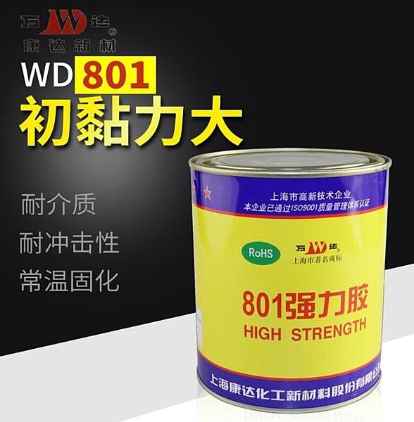 上海品牌康達萬達WD801強力膠黃膠水皮革 粘海綿專用膠 粘接金屬橡 暖心
