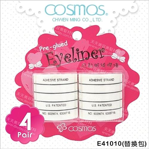 COSMO自黏眼線膠條(替換包)-四對E41010 [77779]