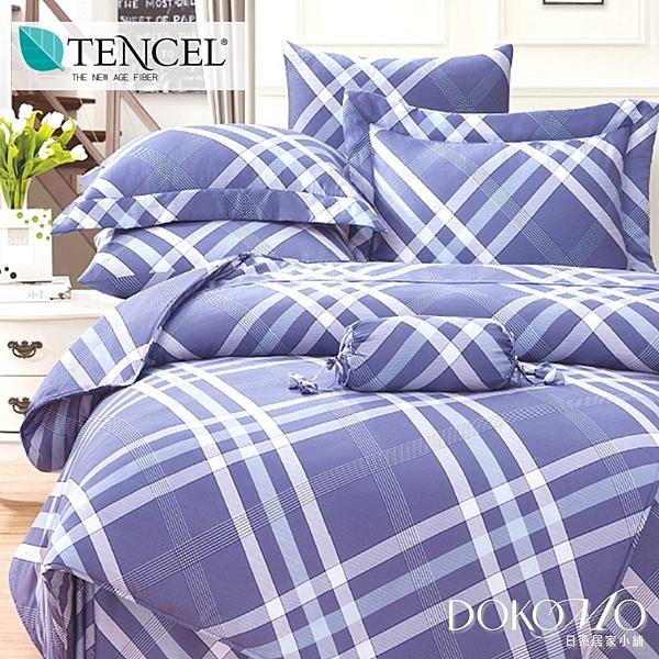 DOKOMO朵可•茉《格紋》100%高級純天絲 標準雙人(5x6.2尺)四件式兩用被床包組/百貨專櫃精品