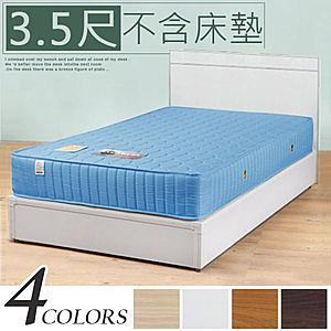 Homelike 麗緻3.5尺床組-單人(四色)胡桃木紋