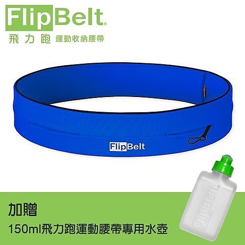 【2004011】(經典款)美國 FlipBelt 飛力跑運動腰帶 -藍色XS~贈專用水壺+口罩收納夾