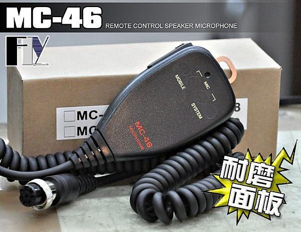 《飛翔無線3C》MC-46│ICOM 車機專用 手持麥克風│圓頭 IC-2410 IC-275 IC-475