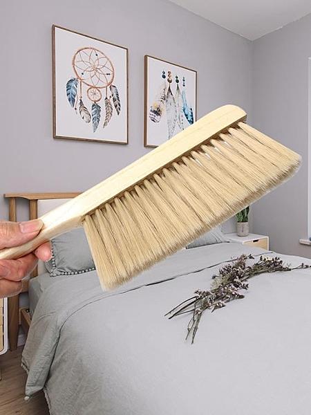 家用掃床刷除塵清潔刷子掃把