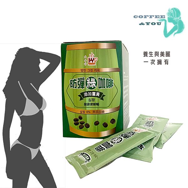 大禾金 防彈綠咖啡5盒入 靈芝咖啡 薑汁撞奶 天然機能咖啡 (15包/盒)