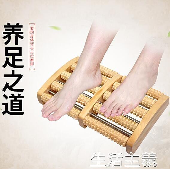 足底按摩器 木質家用腳底按摩器滾輪式腳部足部穴位木制足底滾珠按摩 生活主義