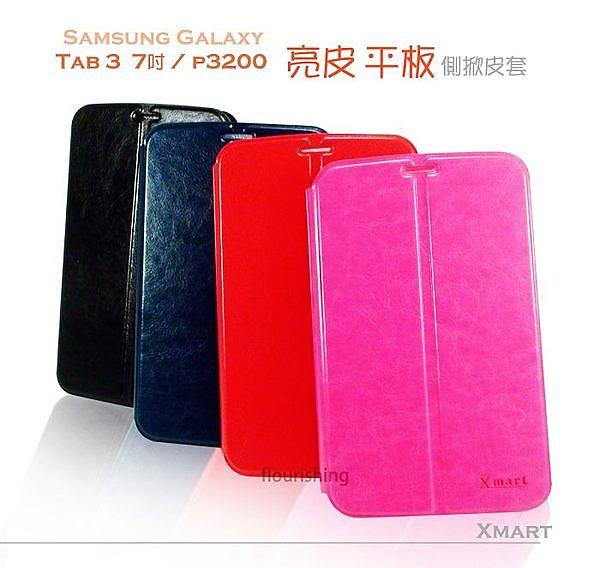 ★Samsung Tab 3 P3200/T2100/T2110 7吋 亮皮平板皮套/書本式保護套/站立式皮套/保護套/保護殼