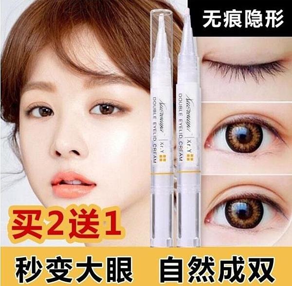 雙眼皮定型霜精華液韓國隱形無痕自然持久抖音大眼神器  新年禮物igo