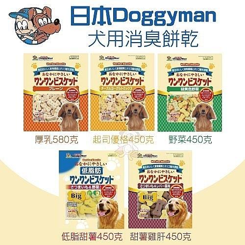 *KING WANG*日本Doggyman《厚乳580g/起司優格/野菜消臭/甜薯雞肝/低脂甜薯=450g》餅乾