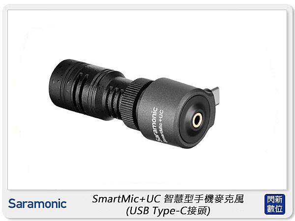 Saramonic 楓笛 SmartMic+ UC 智慧型手機麥克風 便攜指向性麥克風 USB Type-C接頭 (公司貨)