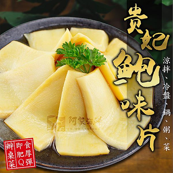 【阿家海鮮】貴妃鮑味片(600g±10%/包) 解凍即食 鮑味片 涼拌 煮粥 宴席 冷盤 前菜