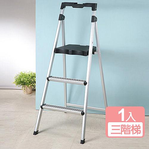 《真心良品》多功能大平台三階鋁梯