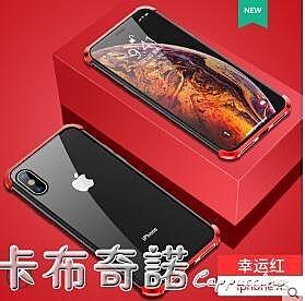 雙面玻璃無邊框蘋果iphonexmax手機殼Xxr防摔xs磁吸ix個性創意7