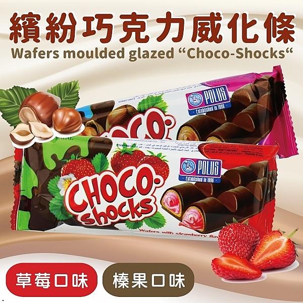 繽紛巧克力威化條 40g【櫻桃飾品】【30745】