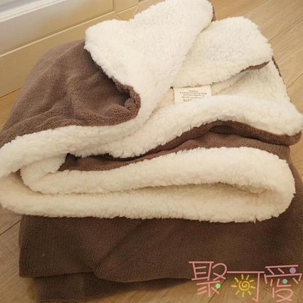小毛毯沙發蓋毯羊羔絨雙層加厚珊瑚絨辦公午睡空調兒童毯子【聚可愛】
