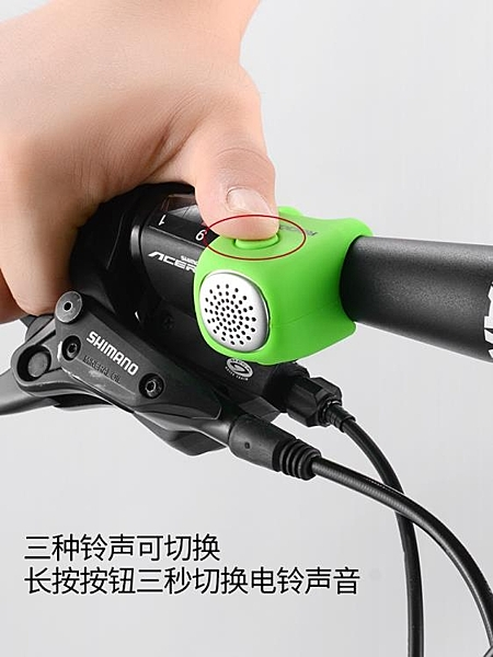 腳踏車電喇叭山地車鈴鐺平衡車電子喇叭