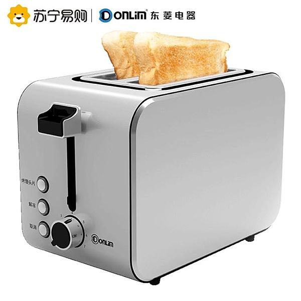 Donlim/東菱 DL-8117烤麵包機家用2片早餐多士爐不銹鋼烤吐司機  蘑菇街小屋 ATF