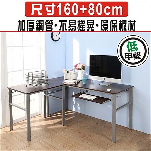 【澄境】 I-B-DE049x51WA-K 低甲醛防潑水L型160+80公分單鍵盤穩重型工作桌