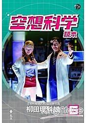 空想科學讀本6