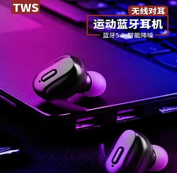 T26藍芽耳機TWS雙通5.0身歷聲迷你耳機無線運動