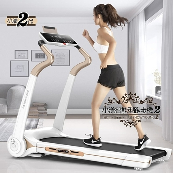 2代小漾智能型跑步機 SHOW YOUNG 2