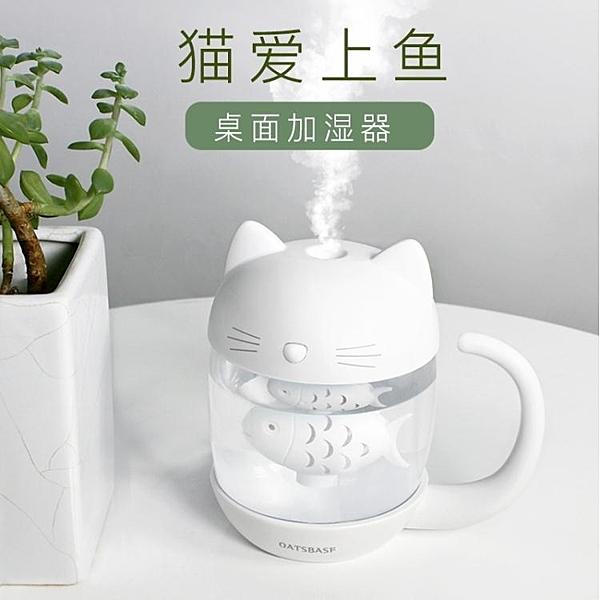 加濕器 充電款加濕器 小型便攜式臉部學生空氣靜音迷你家用臥室宿舍usb可愛創意桌面 莎瓦迪卡