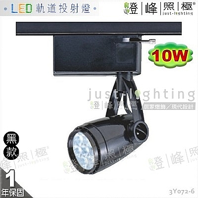 【LED軌道燈】LED 10W 大功率 黑款 長筒形款 商空首選【燈峰照極】3Y072-6
