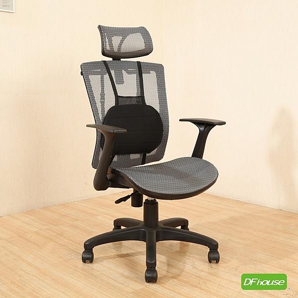 《DFhouse》曼德森-氣墊腰枕辦公椅 電腦椅 書桌椅 人體工學椅 電競椅 賽車椅 主管椅 辦公傢俱