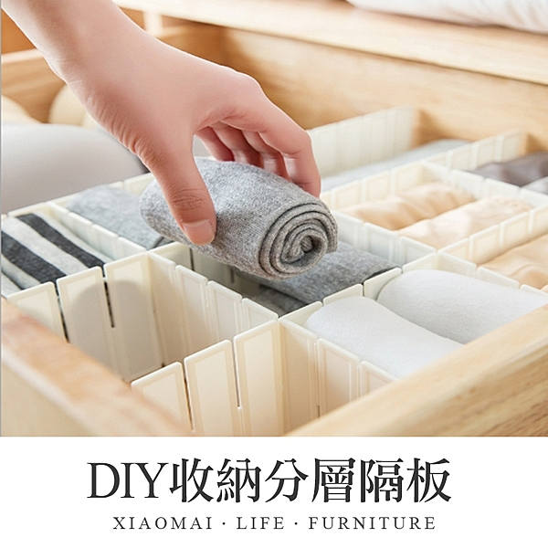 現貨 快速出貨【小麥購物】DIY收納分層隔板 抽屜分隔板 自由組合 可裁剪【Y559】