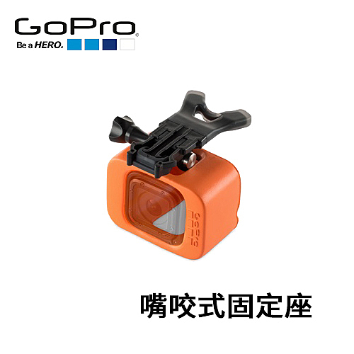 GoPro HERO5 Session/HERO Session專用 嘴咬式固定座 ASLSM-001