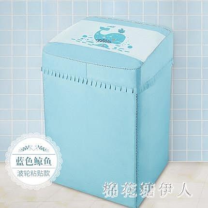 洗衣機防塵罩 全自動防水防曬波輪上開 QX9248 【棉花糖伊人】