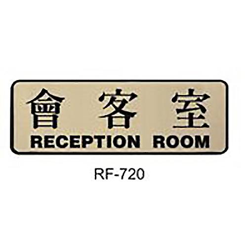 RF-720 會客室 橫式 9x25cm 金色銅牌標示牌/指標/標語 附背膠可貼
