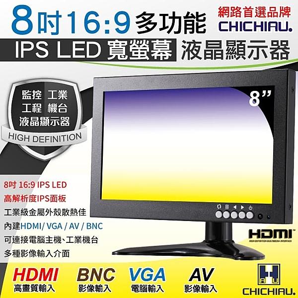 【CHICHIAU】8吋IPS LED寬液晶螢幕顯示器(AV、BNC、VGA、HDMI)